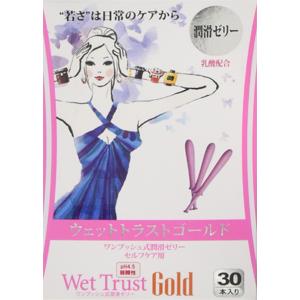 「ウェットトラスト ゴールド(30本入り)」 出典:amazon