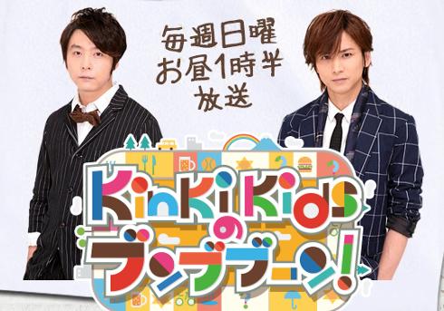 「KinKi Kidsのブンブブーン」フジテレビ公式サイトより。