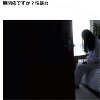 あさイチ 性暴力