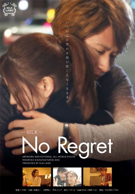 『No Regret』