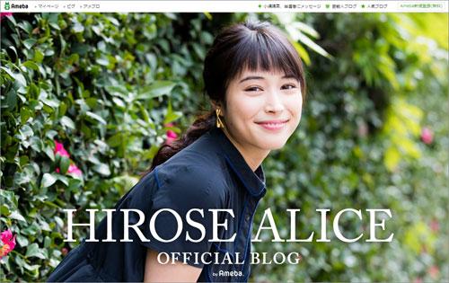 広瀬アリス オフィシャルブログ Powered by Ameba