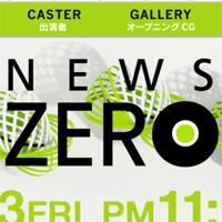 newszero0623s