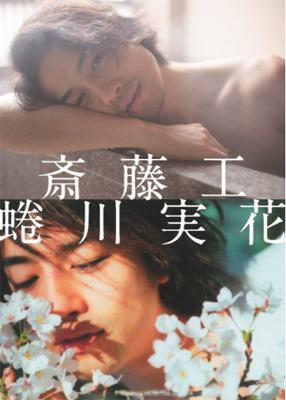 『斎藤工 蜷川実花 箱根編(限定復刻版)』ギャンビット