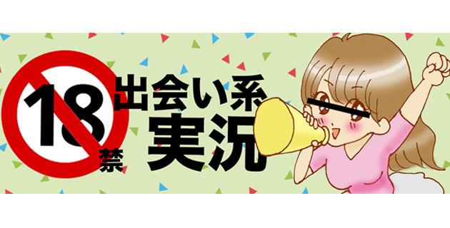 【新連載】出会い系サイト実況、始めます!