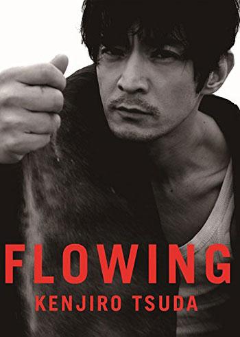 『FLOWING』(スタジオワープ)