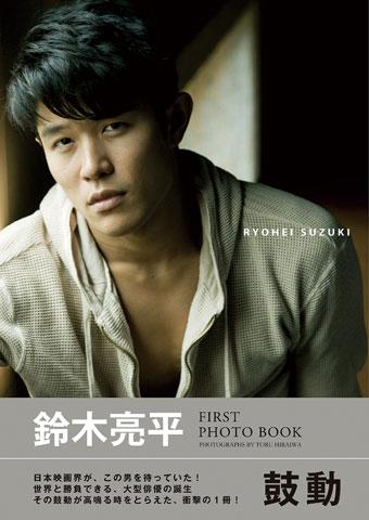 鈴木亮平『FIRST PHOTO BOOK 鼓動』(キネマ旬報社)