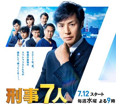 『刑事7人』(テレビ朝日系)