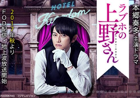 本郷奏多 オフィシャル・ウェブサイト -KANATA HONGO Official Web Site-より