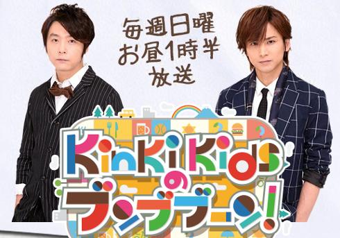 『KinKi Kidsのブンブブーン』フジテレビ公式サイトより