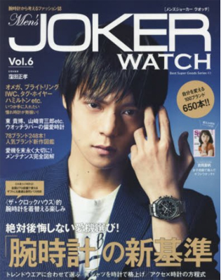 『Men's JOKER WATCH vol.6』ベストセラーズ