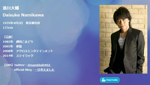 浪川大輔が代表取締役を務めるステイラックの公式サイトより。