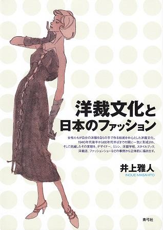 『洋裁文化と日本のファッション』(青弓社)