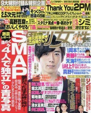 「週刊女性」(主婦と生活社)2017年 8/22・8/29合併号