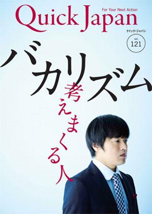 「Quick Japan 121」(太田出版)