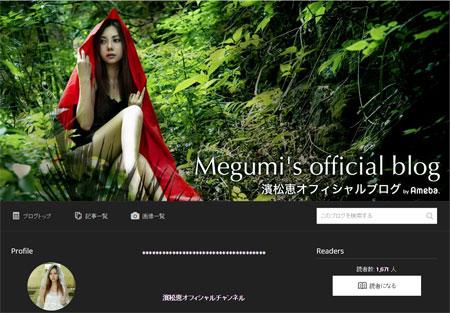 濱松恵オフィシャルブログより。