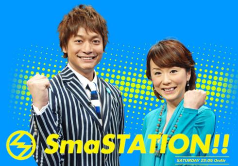 『SmaSTATION!!』テレビ朝日公式サイトより