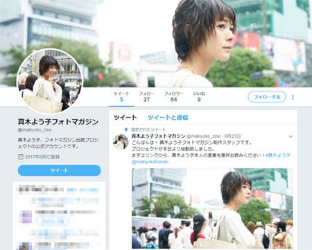 真木よう子フォトマガジンのアカウント(@makiyoko_zine)は残っている