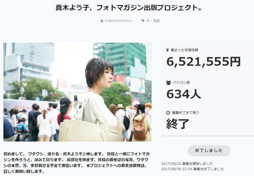 30日、「真木よう子、フォトマガジン出版プロジェクト。」の中止が発表され、募集も打ち切りとなっている。