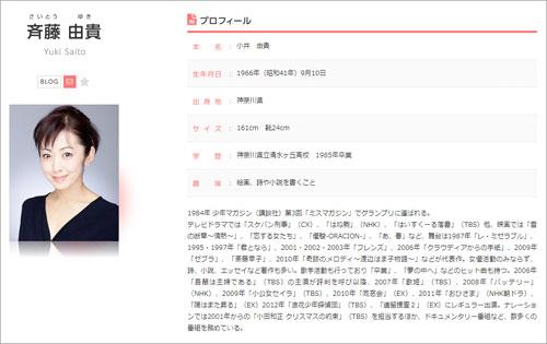東宝芸能オフィシャルサイトより。