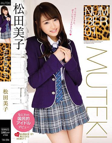 『NUMBER 01 松田美子』(MUTEKI)