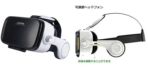 ヘッドフォンも一体型!LUPHIE 3D VRゴーグル スマホ VR  出典:amazon