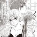 amaku_nigaku_mitashite_i