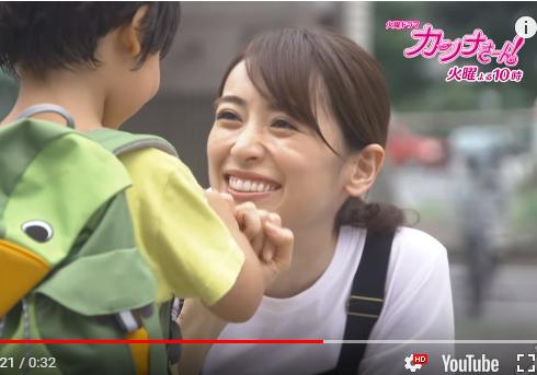 『カンナさーん!』 TBS公式サイトより