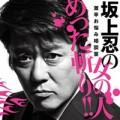 1004sakagami_i