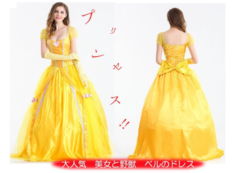 「MONDEOLE(モンデオーレ) 美女と野獣 ベル 風 コスプレ 衣装セット」出典:amazon