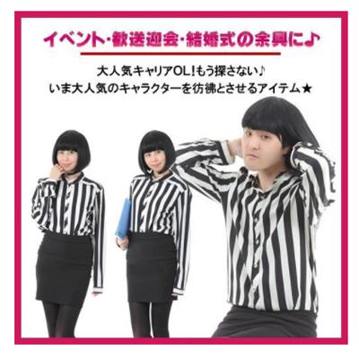 「なりきり キャリアOL 4点セット(ウィッグ・シャツ・スカート・眉形カード)」 出典:amazon