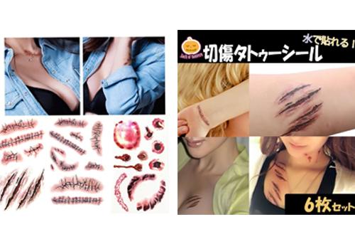 「SCIRH ハロウィン ゾンビ コスプレ タトゥー 傷 シール(3種類 2セット 6枚)」出典:amazon