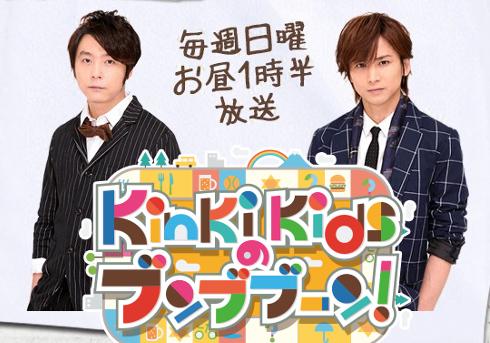 「KinKi Kidsのブンブブーン」フジテレビ公式サイトより