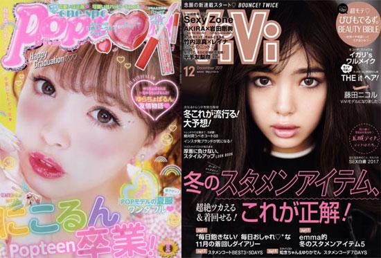 藤田ニコル「ViVi」専属モデルに「ゴリ押しウザイ」の声。新規女性ファン層をつかめる?の画像1