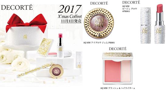「コスメデコルテ COSMEDECORTE AQ MW メイクアップ コフレ VI 2017 クリスマス コフレ」 出典:amazon