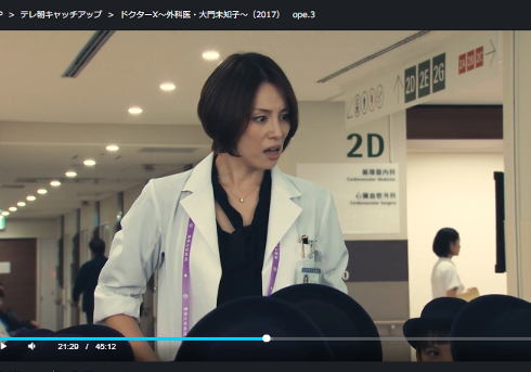 ope.3 [キャッチアップ]ドクターX~外科医・大門未知子~(2017)テレ朝動画より