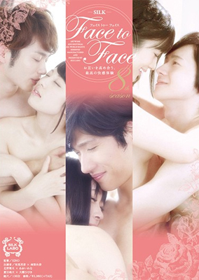 『Face to Face 8th season』
