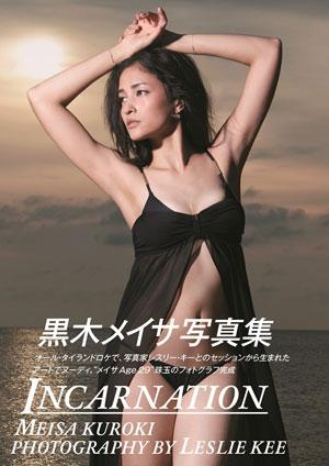 黒木メイサ写真集『INCARNATION』(東京ニュース通信社)