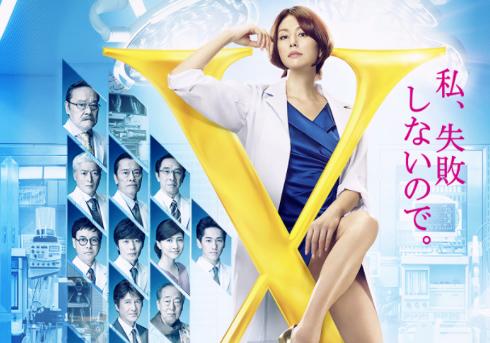 テレビ朝日『ドクターX~外科医・大門未知子~』公式サイトより