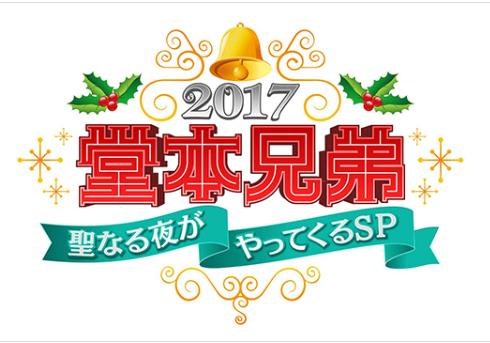 「堂本兄弟2017聖なる夜がやってくるSP」とれたてフジテレビ サイトより