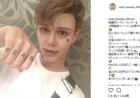 Matt Instagramより