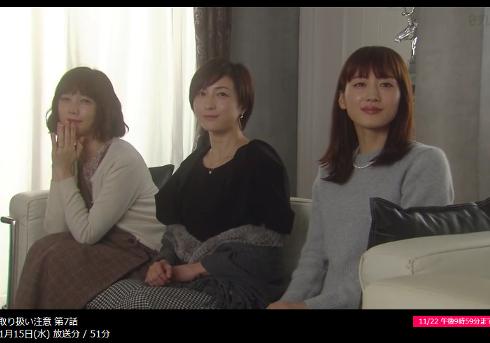 奥様は、取り扱い注意 第7話(11月15日)日テレ無料by日テレオンデマンドより