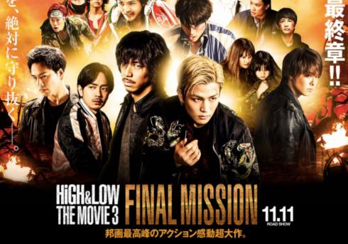 『HiGH&LOW THE MOVIE 3 FINAL MISSION』 オフィシャルサイトより