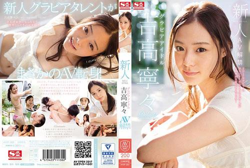 吉高寧々ちゃんが「AV OPEN」3冠達成! デビュー作にはまさかの一徹登場! 美男美女の絡みはまるで「女性向けAV」の画像2