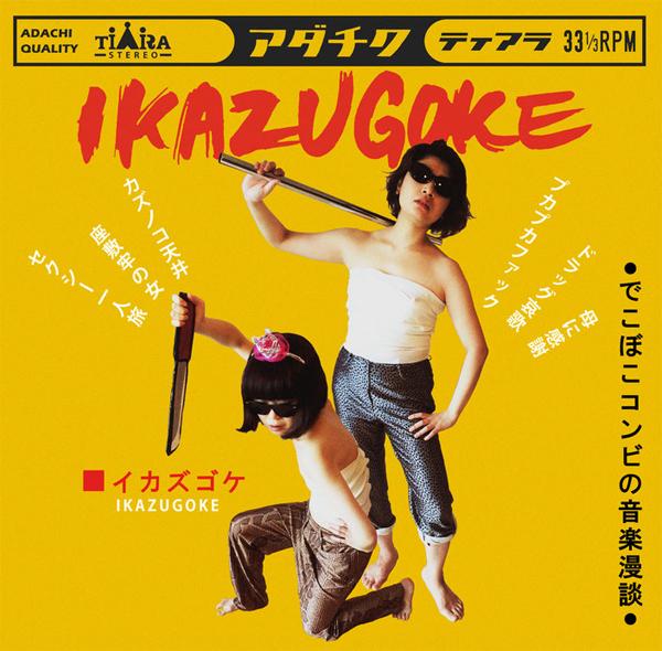 IKAZUGOKE1stアルバム『IKAZUGOKE』2017年11月1日(水)発売!