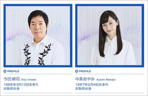 今田耕司、母も薦める結婚相手・中条あやみに「アリ」判定 テレビでなければイタすぎる?の画像1