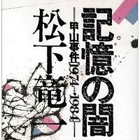 kabutoyama1118s