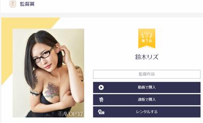 「AV OPEN 2017」公式サイトより