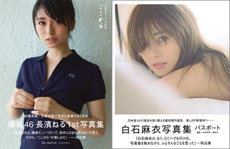 乃木坂46・襷坂46の写真集大ヒットの裏、元AKBメンバーが脱いでも売れない現実の画像1