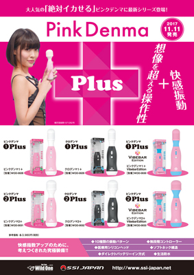 """<span><a href=""""https://www.wildone.co.jp/products/detail.php?product_id=4805""""><span><span>『</span></span><span><span>ピンクデンマ2+ </span></span><span><span>バイブバーエディション</span></span><span><span>』</span></span></a></span>"""