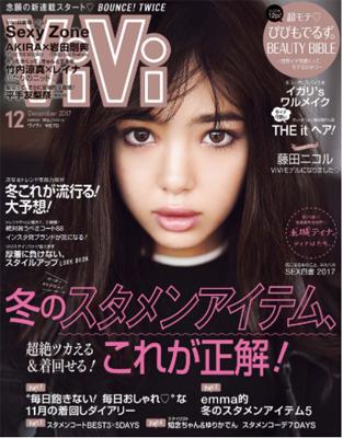 『ViVi 2017年 12 月号』(講談社)